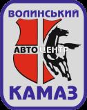 Волынский автоцентр КАМАЗ